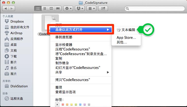 为单个文件设置默认打开时使用的程序