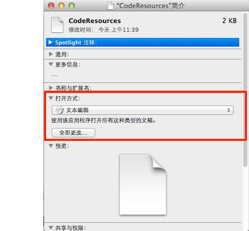 为打开同一种文件类型设置默认应用