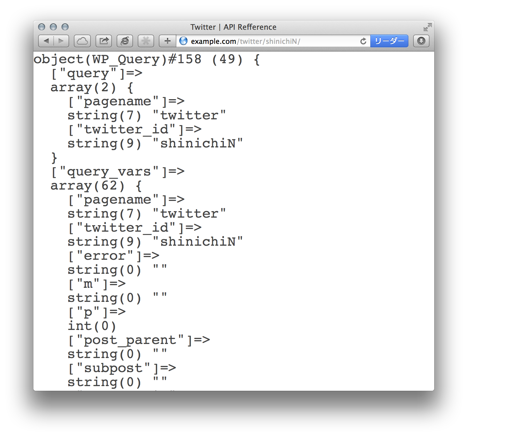 $wp_query->query_vars[twitter_id]に格納されている。