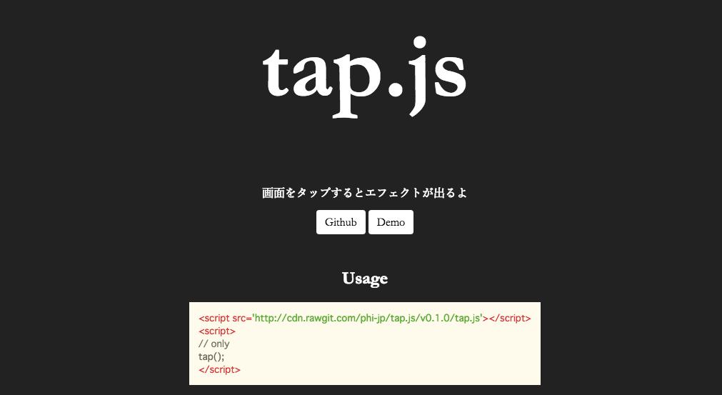 タップしたらエフェクトを出すだけのシンプルな JavaScript ライブラリ『tap.js』作りました!
