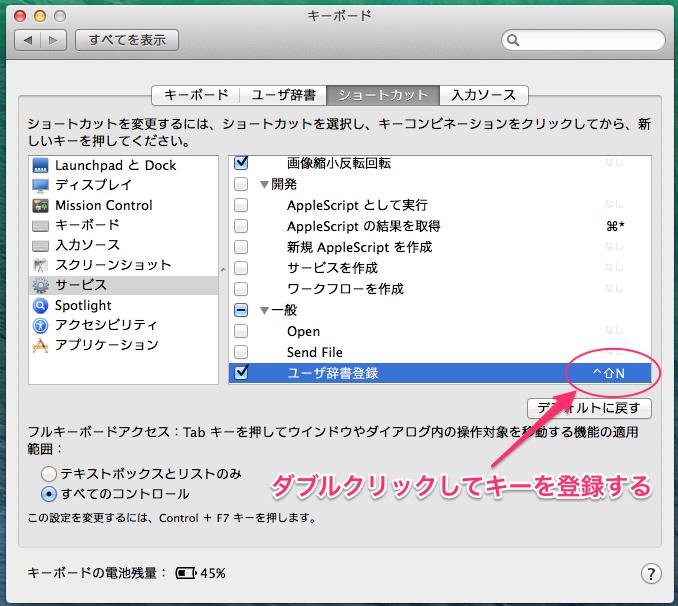userdic_service