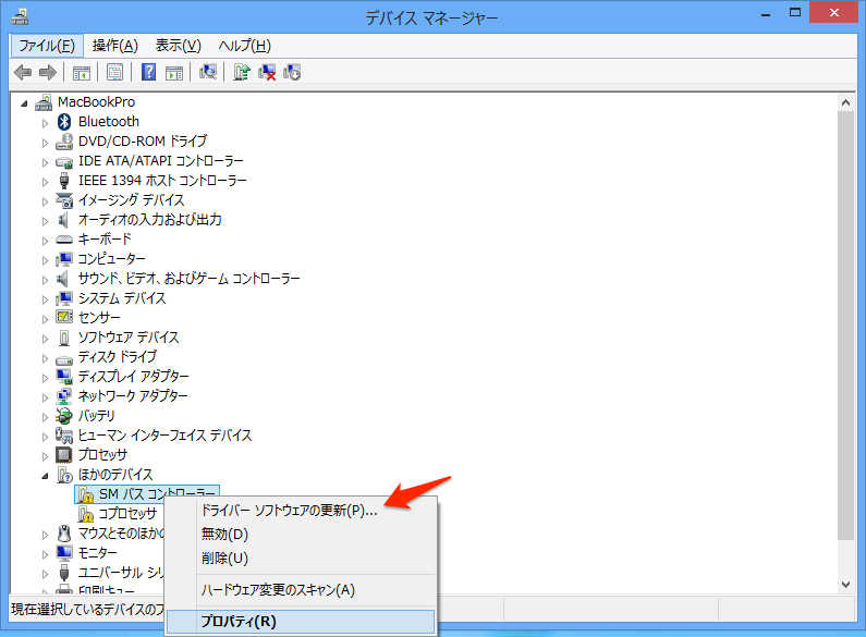 mbp_win8_smbus_install1