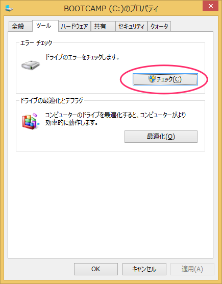 bootcamp_disk_property