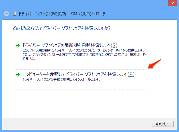 mbp_win8_smbus_install2