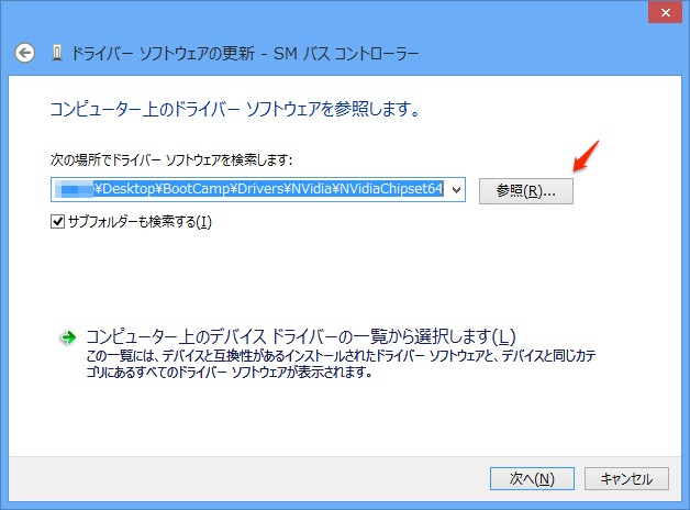 mbp_win8_smbus_install3