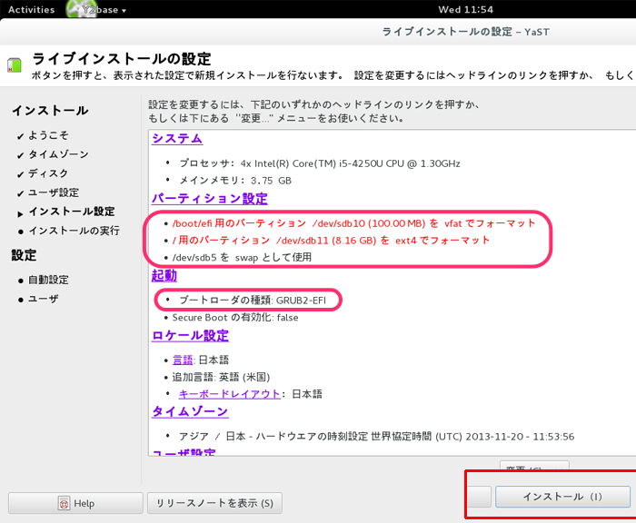 opensuse_install_09