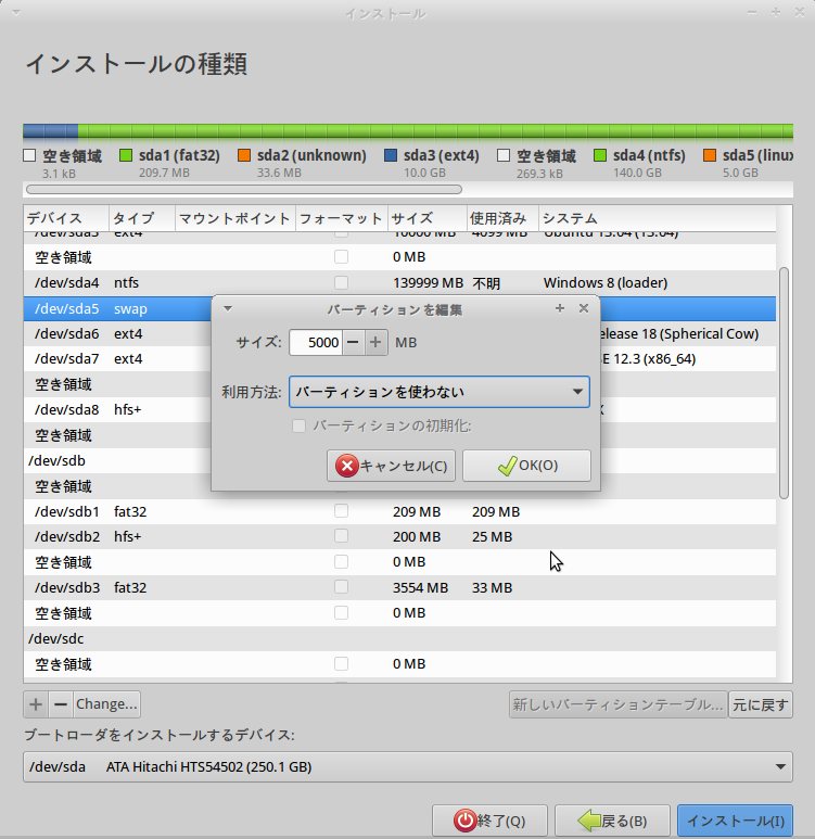 ubuntu1304_install_04