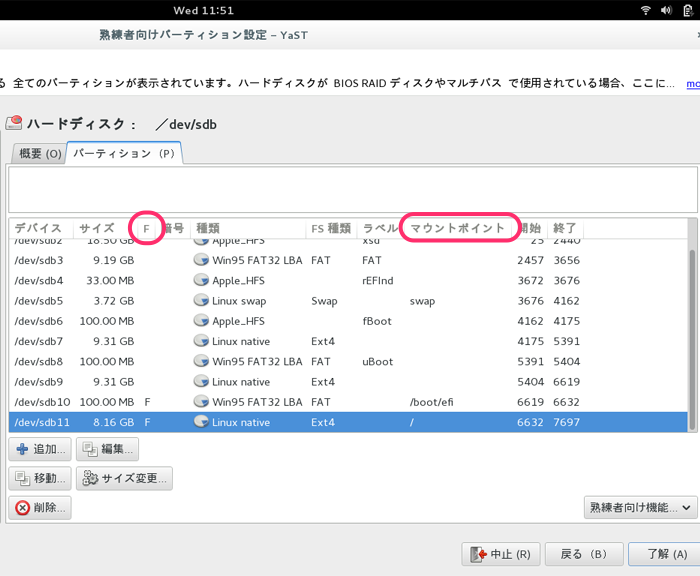 opensuse_install_08
