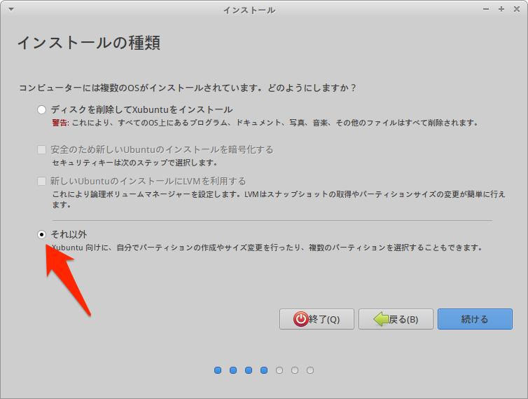 ubuntu1304_install_01