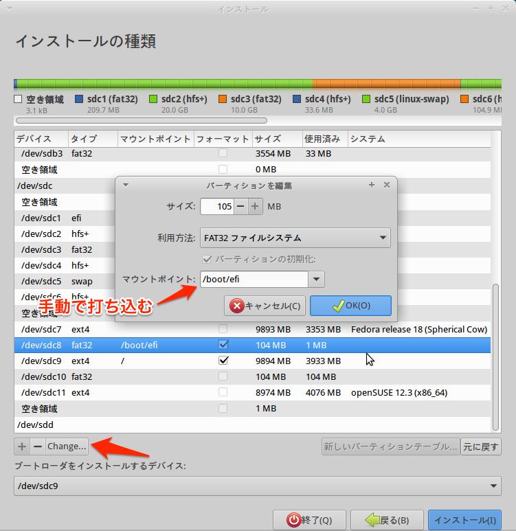 ubuntu1304_install_07