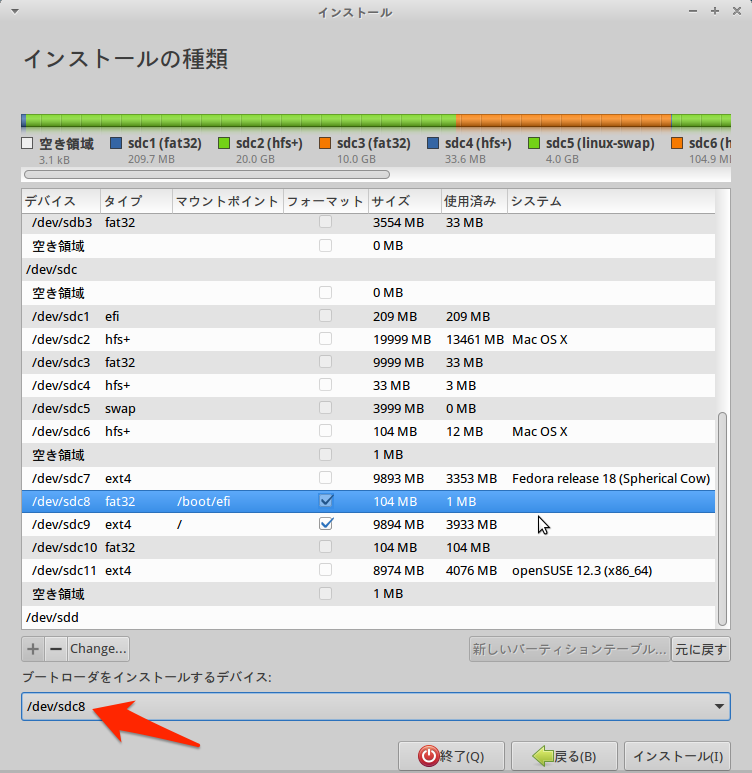 ubuntu1304_install_08