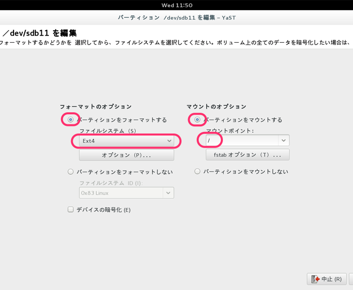 opensuse_install_07