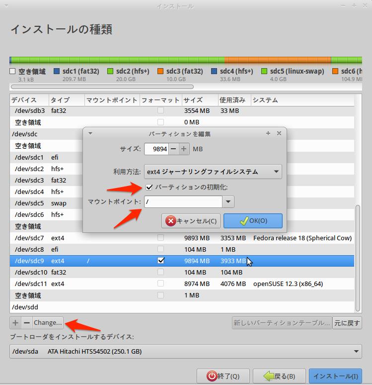 ubuntu1304_install_06
