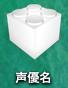 seiyuu_dic