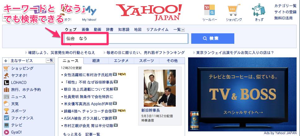 Yahoo!%20JAPAN