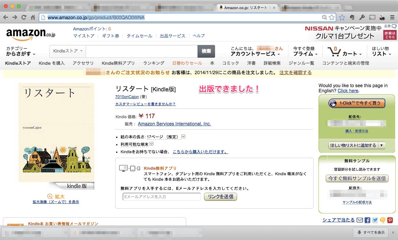 Amazon のページ