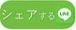 %E3%82%B7%E3%82%A7%E3%82%A2.001