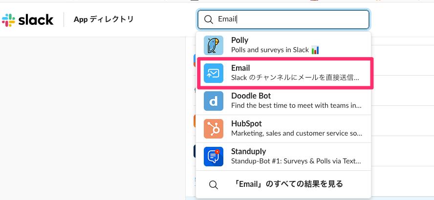 Emailアプリを検索