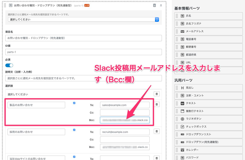 宛先連動型ドロップダウンパーツにSlackの投稿用アドレスを入力します