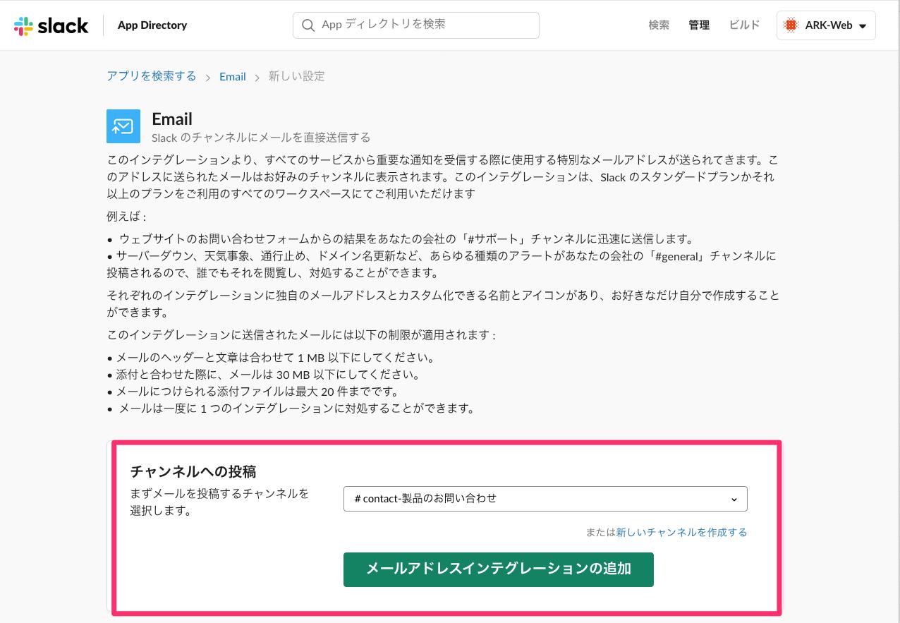 投稿先チャンネルを選択してメールアドレスインテグレーションの追加クリック