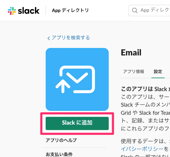 Slackに追加