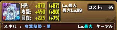 闇ヴァンパイアデューク+252