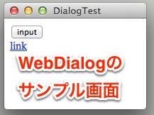 WebDialogのサンプル