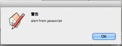 javascriptのメッセージ