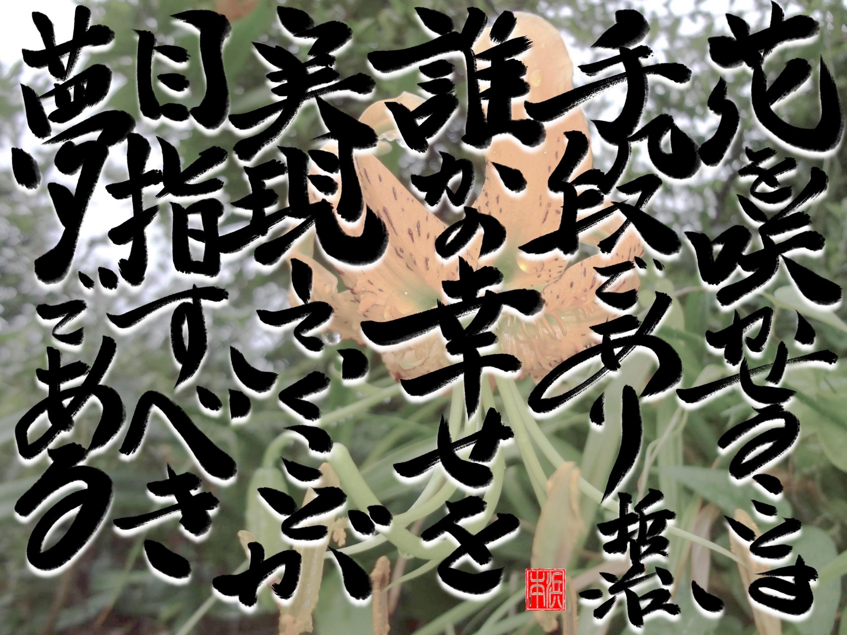 花を咲かせることは手段であり、誰かの幸せを実現していくことが、目指すべき真の夢である。<1592>